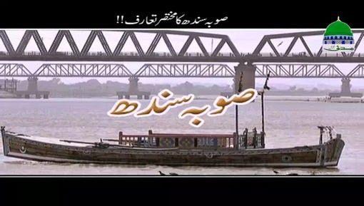 Soba e Sindh Ka Mukhtasar Taruf