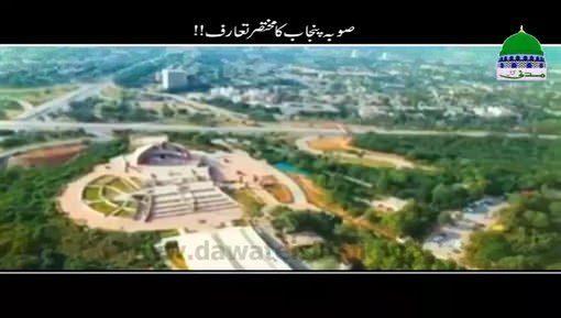 Soba e Punjab Ka Mukhtasar Taruf