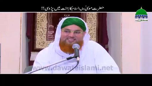 Hazrat Mosa علیہ السلام Ka Jannat Main Parosi