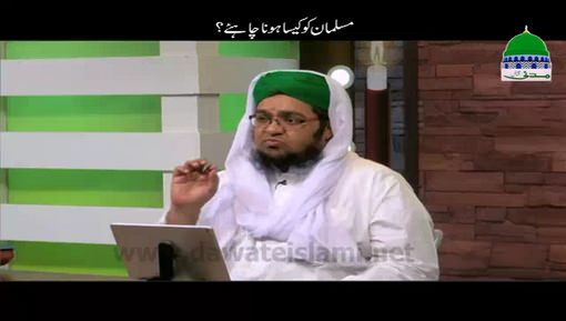 Musalman Ko Kaisa Hona Chahiye?