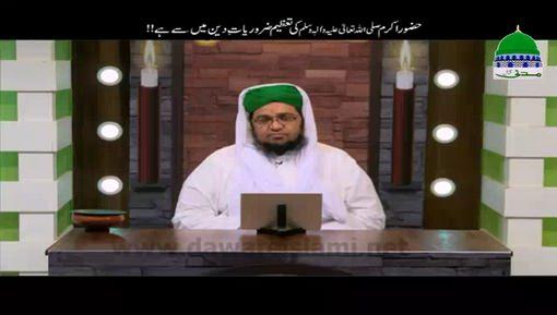 Huzoor ﷺ Ki Tazeem Zaroriyat e Deen Main Say Hai