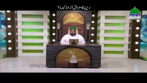 Deen Ka Mazaq Urana Kaisa?