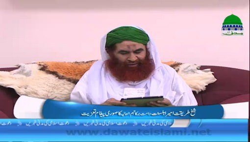 Muhammad Raza Kay Walid Sahib Kay Intiqal Par Ameer e Ahlesunnat Ki Taziyat