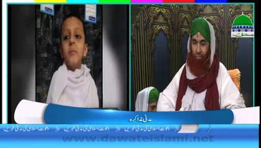 Kia Bachay Bhi Hajj Kar Saktay Hain?