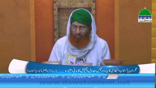 Rukn e Shura Haji Shahid Attari Ka Majlis e Jadwal o Tafteesh Say Madani Mashwara