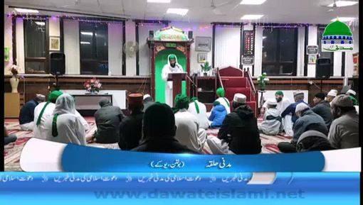 UK Say Madani Halqon Kay Manazir