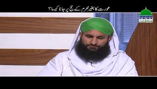 Aurat Ka Baghair Mehram Kay Hajj Par Jana Kaisa?