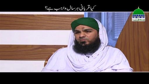 Kia Qurbani Har Saal Wajib Hai?