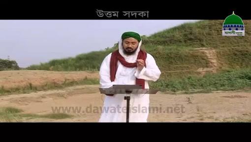 Behtar Sadaqa - Bangla
