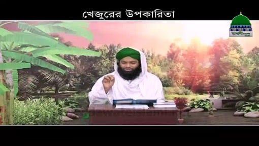 Khajoor Kay Fazail - Bangla