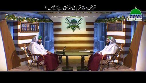 Qarz Ho Tu Qurbani Ho Sakti Hai?