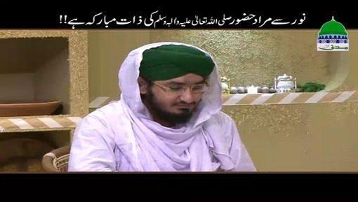 Noor Say Murad Huzoor ﷺ Ki Zaat Mubarka Hai