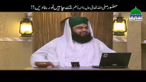 Huzoor ﷺ Jisay Chahain Noor Bana Dain