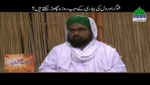 Dil Ki Bimari Kay Sabab Roza Chhor Saktay Hain?