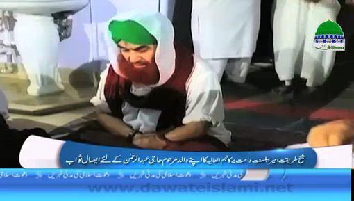 Ameer E Ahlesunnat Kay Walid Sahib Ki Barsi Kay Moqay Par Esal E Sawab