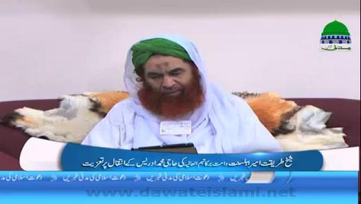 Haji Muhammad Idrees Kay Intiqal Par Ameer e Ahlesunnat Ki Taziyat