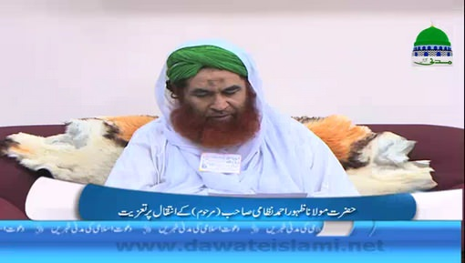 Hazrat Maulana Zahoor Ahmad Nizami Sahib Kay Intiqal Par Ameer e Ahlesunnat Ki Taziyat