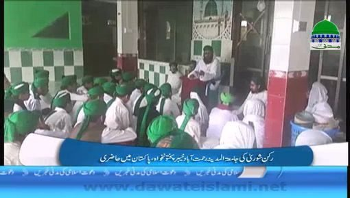 Rukn e Shura Haji Azhar Attari Ki Jamia tul Madina Abbottabad Main Hazri