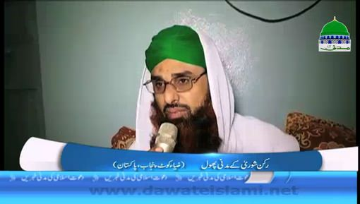 Ameer E Ahlesunnat Kay Walid Sahib Ki Barsi Kay Moqay Par Esal E Sawab Ijtima Rukn e Shura Kay Madani Phool
