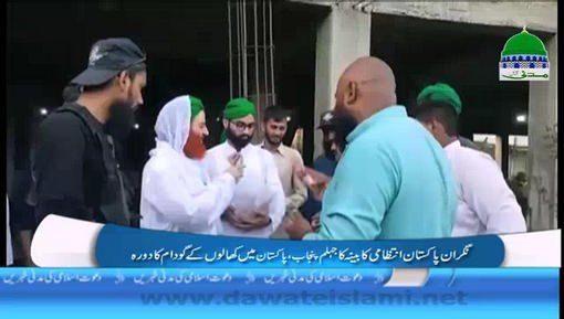 Rukn e Shura Haji Shahid Attari Ka Khalon Kay Godaam Ka Dorah