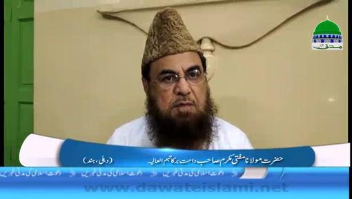 Hazrat Maulana Mufti Mukarram Sahib Kay Hind Say Tassurat