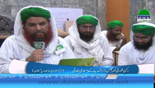 Rukn e Shura Haji Yafoor Attari Aur Majlis Dar ul Madina Kay Islami Bhai