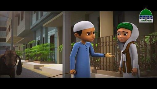 Animated Madani Khaka - Qurbani Kay Janwaron Ka Ihteram Karain - Bangla