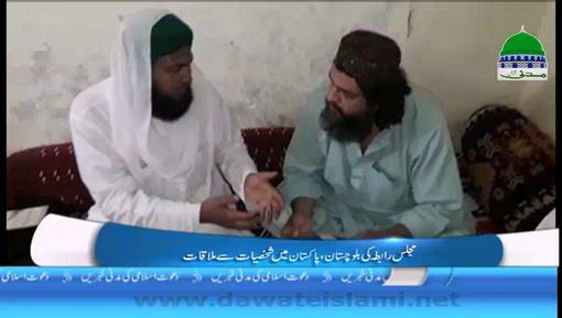 Majlis Rabita Ki Balochistan Main Shakhsiyat Say Mulaqat