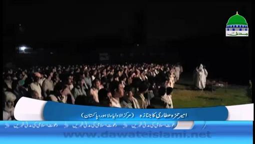 Ameer Hamza Attari Ka Janaza Rukn e Shura Haji Yafoor Attari Ki Shirkat