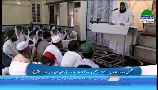 Majlis Madrasa tul Madina Kay Tahat Lahore Main Sarparast Ijtima