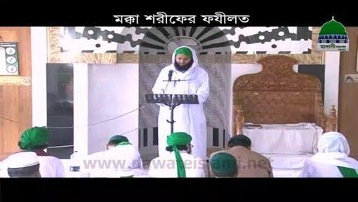 Makkay Madinay Ki Fazilat - Bangla
