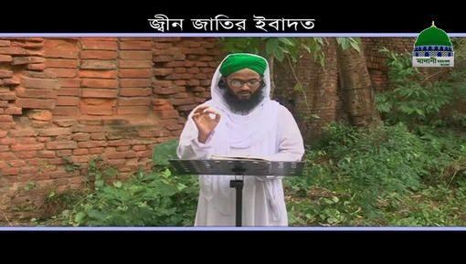 Jinnat Ki Ibadat - Bangla