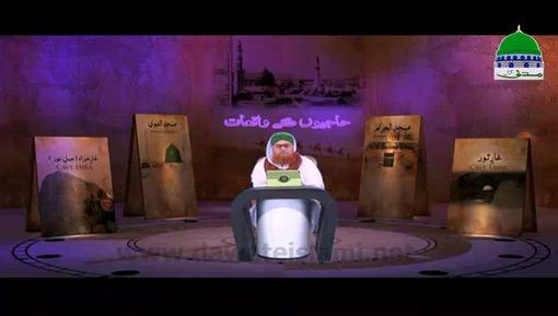 Hajiyon Kay Waqiat - Imam Hassan Mujtaba رضی اللہ عنہ