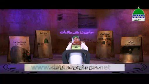 Hajiyon Kay Waqiat - Barish Main Tawaf Karnay Ki Fazilat