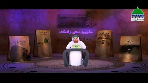Hajiyon Kay Waqiat - Jab Bulaya Aaqaﷺ Nay Khud Hi Intizam Ho Gaye