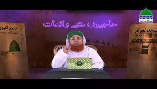 Hajiyon Kay Waqiat - Sabar Kartay Tu Qadmon Say Chashma Jari Ho Jata