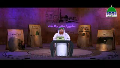 Hajiyon Kay Waqiat - Hazrat Sayyiduna Bilal رضی اللہ عنہ Ki Itaat