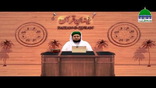 Faizan e Quran Ep 208 - Surah Ar-Room Ayat 11 To 27