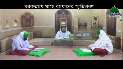 Ramadan Ki Pur Kaif yadain Ep 04 - Bangla