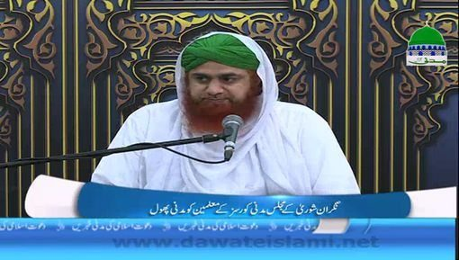 Majlis Madani Courses Kay Islami Bhaiyon Ko Nigran e Shura Kay Madani Phool
