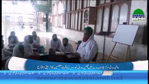 Majlis Madani Courses Kay Tahat Muallimeen Ka Tarbiyati Ijtima