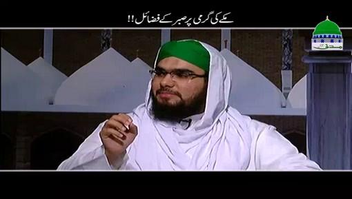 Makkah Ki Garmi Par Sabar Kay Fazail