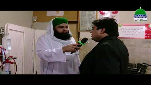 Gurday Kay Mareez Ki Dekh Bhaal