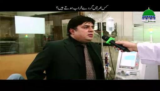 Kis Umar Main Gurday Kharab Hotay Hain?