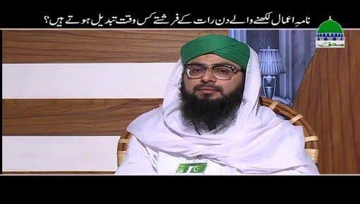 Nama e Aamal Likhnay Walay Farishtay Kis Waqt Tabdeel Hotay Hain?