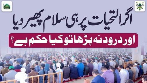 التحیات Parh Kar Kar Salam Phair Dia Tu Kia Hukm Hai?