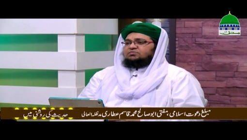 Hadees Ki Roshni Main Ep 10 - Islam Main Ibadat Ki Ahmiyat