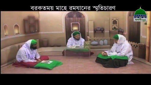 Ramadan Ki Pur Kaif yadain Ep 05 - Bangla
