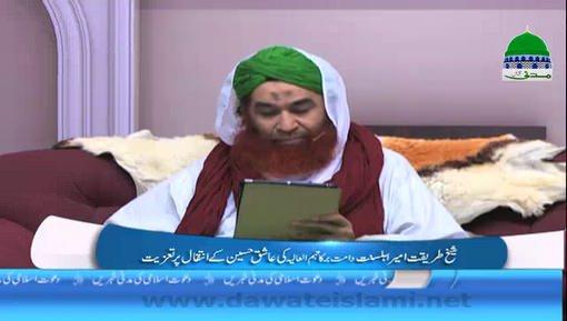 Ashiq Hussain Kay Intiqal Par Ameer e Ahlesunnat Ki Taziyat