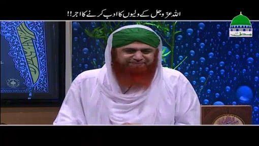 ALLAH Kay Waliyon Ka Adab Karnay Ka Ajar